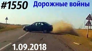 """Новый видеообзор от канала """"Дорожные войны!"""" за 1.09.2018. Видео № 1550."""