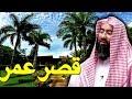 قصر عمر بن الخطاب في الجنة الذي ادهش النبي محمد - قصة عجيبة مع الشيخ نبيل العوضي