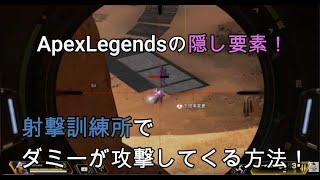 Bot apex 射撃 場