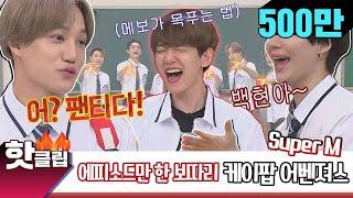 "Download video ♨️핫클립♨️[ENG] ""다들 나 보고 팬티라고 불러.."" 탈케이팝 막는🤦🏻♀️ 어벤져스 슈퍼엠(SUPER M)의 꿀잼 에피소드😘 #아는형님 #JTBC봐야지"