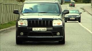 Тест-драйв Jeep Grand Cherokee SRT-8 2008