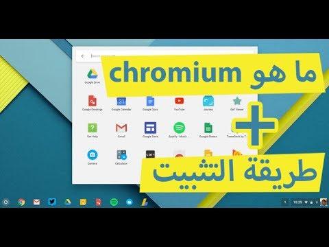 ما هو chromium OS + طريقة التثبيت على USB من دون أي مشاكل