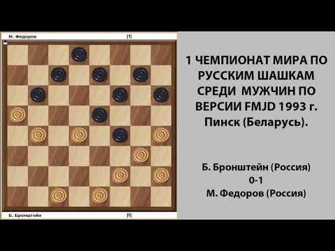 Б. Бронштейн - М. Федоров. Чемпионат Мира по Русским шашкам 1993