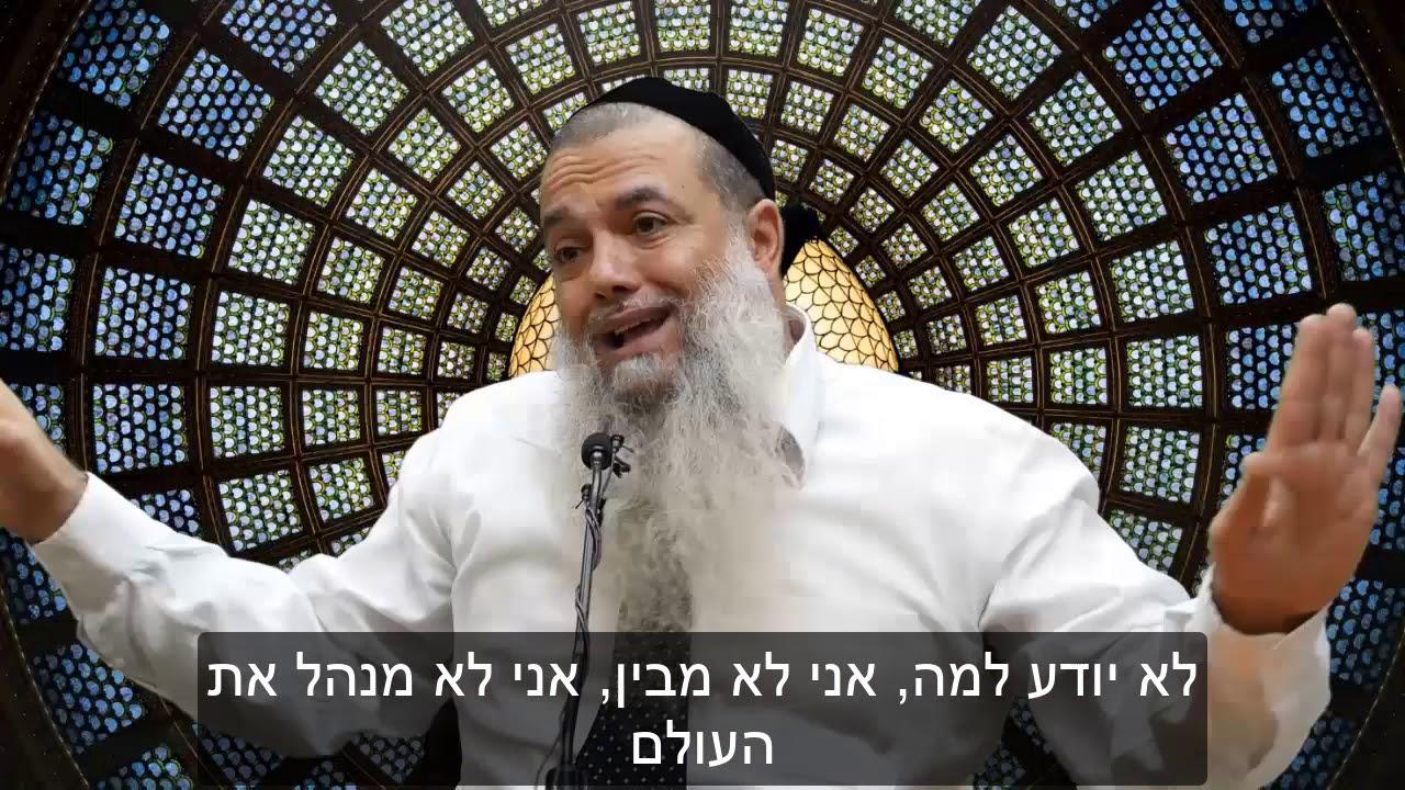 אמונה קצר: חסד מאת השם - הרב יגאל כהן HD