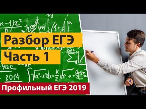 Разбор профильного ЕГЭ по математике 2019. Часть 1.