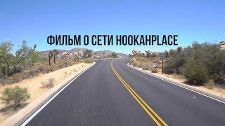 СЕМЬЯ - фильм о сети HookahPlace