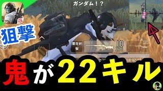 【荒野行動】ガンダムみたいな鬼が狙撃大戦闘で「22キル」する!