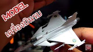 รีวิวเครื่องบินสเกล1:144 EURO JET COLLECTION จากช่อง Nest Model
