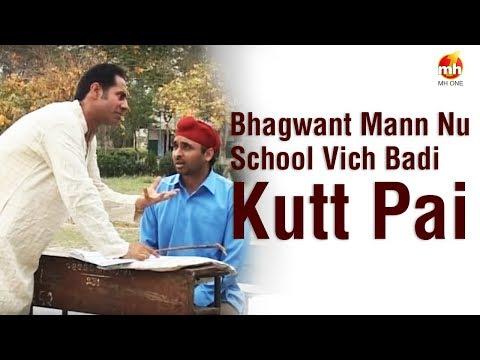 Bhagwant Mann Nu School Vich Badi Kutt Pai  | Jugnu Haazir Hai