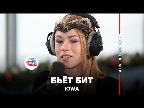 IOWA - Пульсом бьет ритм LIVE Авторадио слушать онлайн композицию