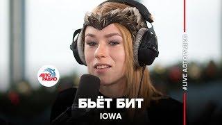 IOWA - Бьёт Бит (LIVE @ Авторадио) cмотреть видео онлайн бесплатно в высоком качестве - HDVIDEO