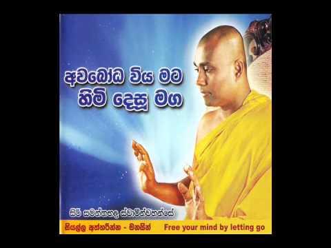Awaboda Viya Mata Himi Desu Sadaham - Pitiduwe Siridhamma Thero ( Siri Samanthabaddra)