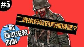 《二戰課本沒教的事》EP.5 ►電影-大君主行動,納粹真的有殭屍大軍?