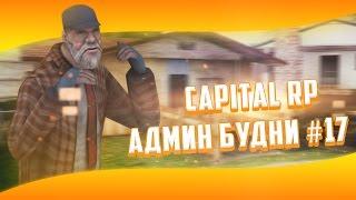 Админские Будни Capital Rp [17 series]