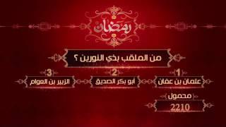 مسابقة  عمرة  سي بي سي سفرة | 21 رمضان