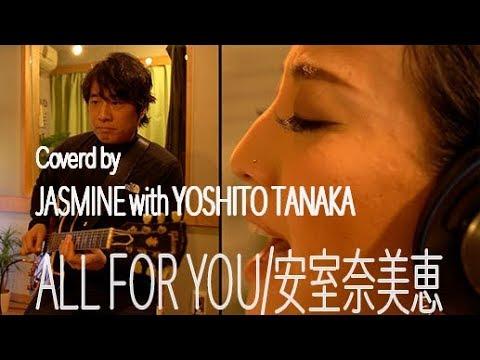 【プロが本気でカバー】ALL FOR YOU/安室奈美恵 (Full Covered By JASMINE)