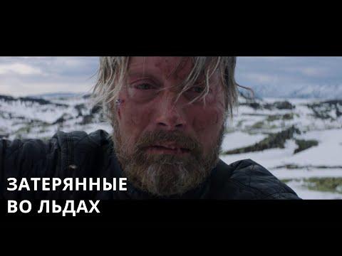ОПАСНОЕ И НЕВЕРОЯТНОЕ ПРИКЛЮЧЕНИЕ! Затерянные во льдах. Лучшие фильмы