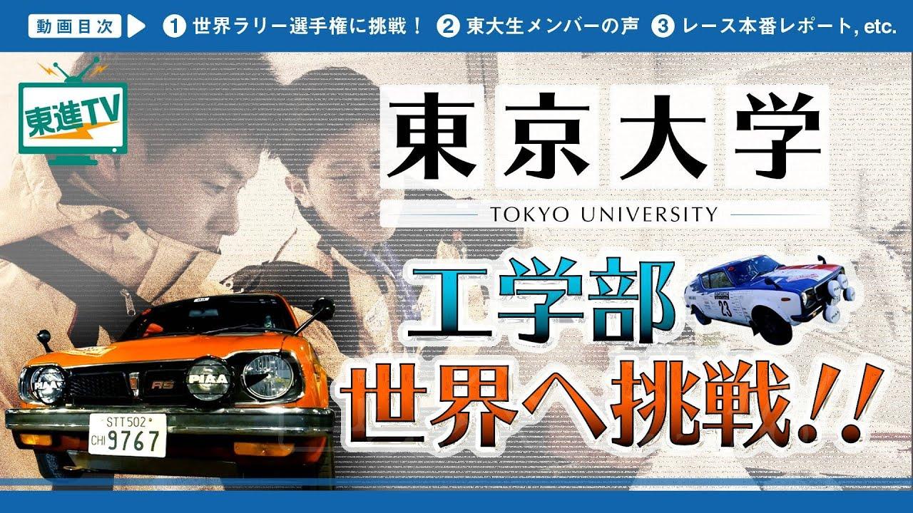 【東京大学工学部】ラリーカーで世界へ挑戦!!