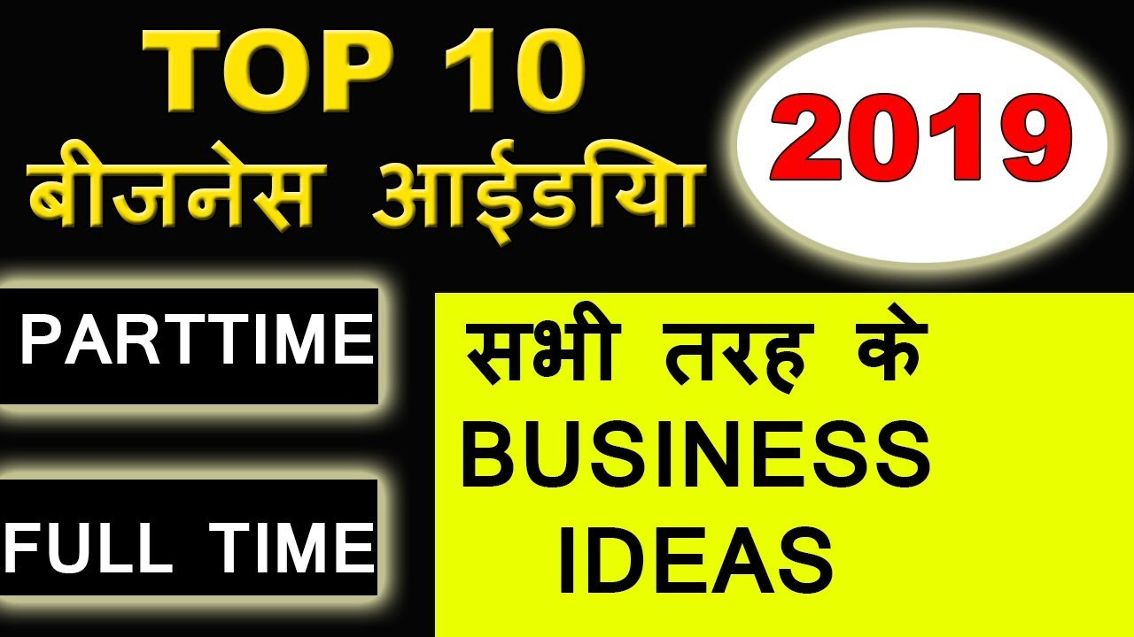 TOP 10 Business Ideas In India,business Ideas In Hindi