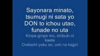 Binks no sake-one piece(FULL with lyrics)