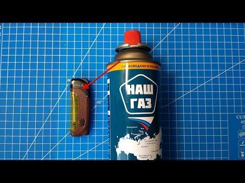 Как заправить зажигалку для газовой плиты газом из баллончика