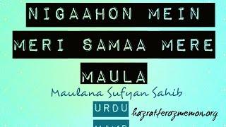 Download nigaahon mein meri samaa mere MAULA -  Hamd - Maulana Sufyan MP3 song and Music Video