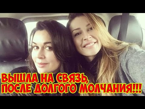 Дочь Анастасии Заворотнюк ПРЕРВАЛА МОЛЧАНИЕ!!!