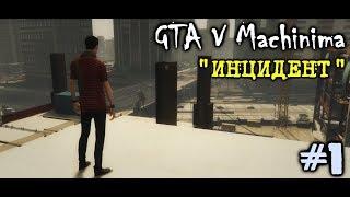 """ИНЦИДЕНТ"" | GTA V Machinima | #1"