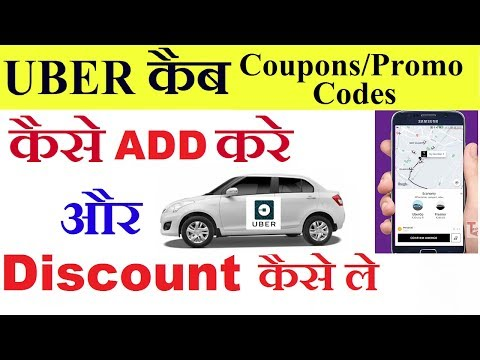How To Apply Uber Coupons,Promo Codes On Uber Cab Booking | उबेर कैब में Promo Code कैसे Apply करे