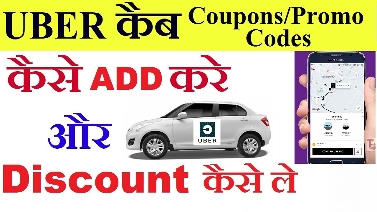 Code Promo Kare Design How To Apply Uber Coupons Promo Codes On Uber Cab Booking उबर कब म Promo Code कस Apply कर