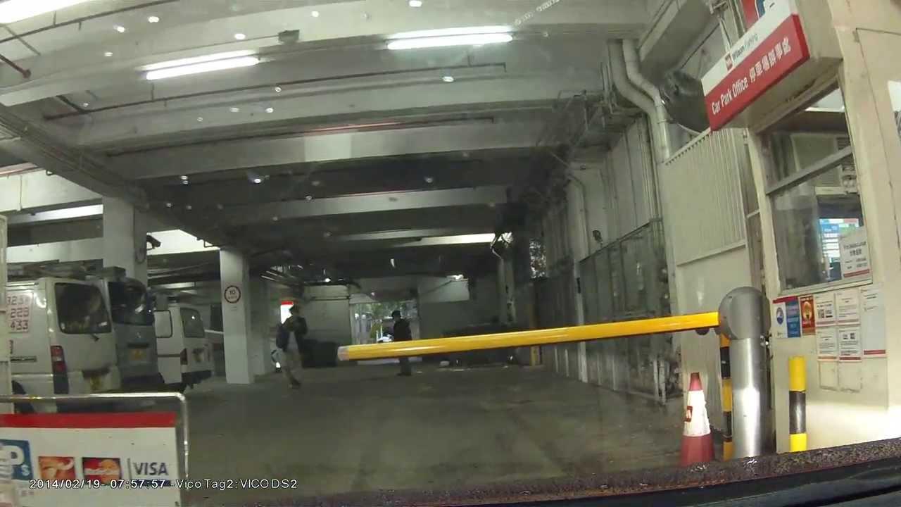 停車場介紹: 沙田希爾頓中心 (入) - YouTube