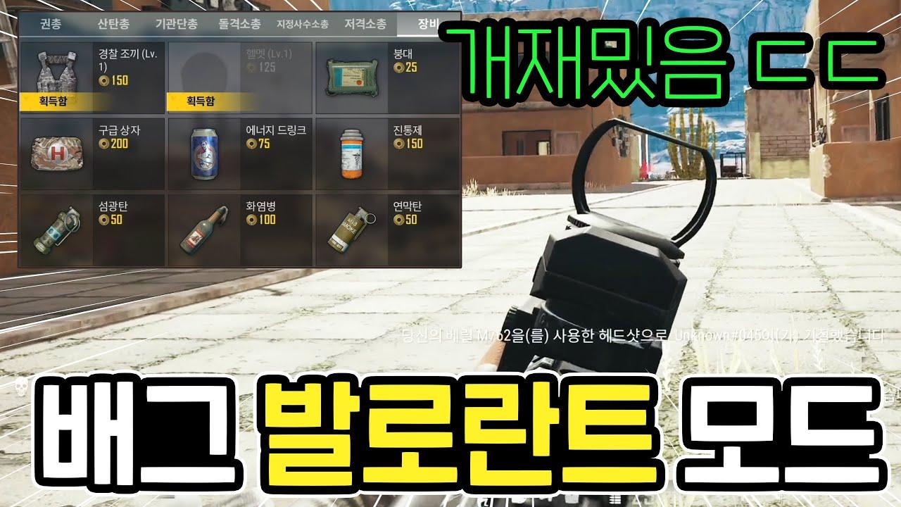 배그 발로란트 모드 나옴ㄷㄷㄷ진짜 역대급 패치(feat. 아레나 모드)🔥