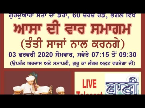Live-Now-Asa-Ki-Waar-Samagam-From-Bhogal-Delhi-India-3-Feb-2020