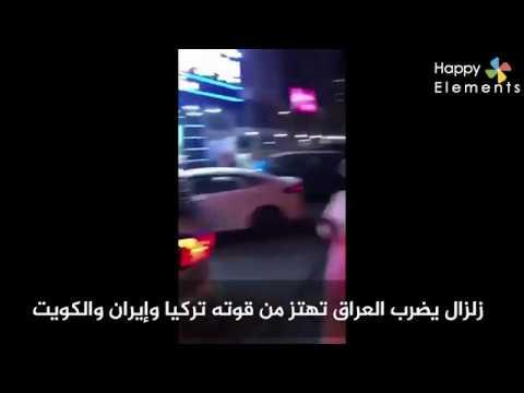 زلزال يضرب العراق بقوة 7.2 تهتز من قوته السعودية والكويت وايران وتركيا