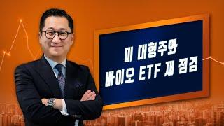 [유동원의 글로벌 투자 이야기] 미 대형주와 바이오 ETF 재 점검