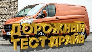 Дорожный тест драйв Ford Transit Custom | Test drive Ford Transit Custom