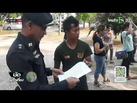 เลย ตุ๋นแชร์ลอตเตอรี่สูญ 100 ล้าน | 29-04-59 | ชัดข่าวเที่ยง | ThairathTV