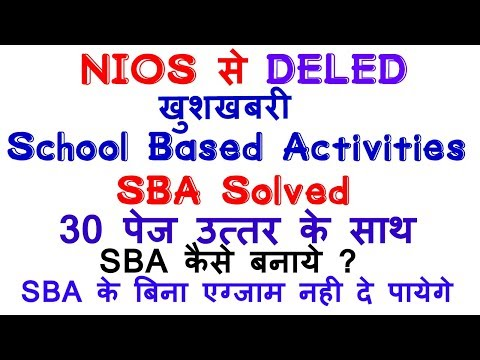 NIOS Deled Solved SBA (school based activities) | How to solve SBA | 30 Marks Solve