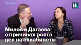 Милов и Дагаева  о причинах роста  цен на авиабилеты