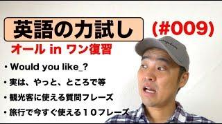 英語の力試し#009 ( Would you like_?)( 英語で実は、やっと、ところで等)(外国人観光客に使う質問フレーズ)(海外旅行で今すぐ使う10フレーズ)オールインワン復習編