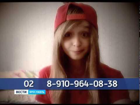 В Ярославле пропала 13-летняя девочка