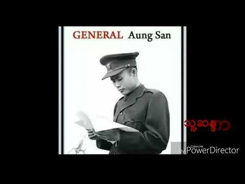 ဗိုလ္ခ်ဳပ္ေအာင္ဆန္းသီခ်င္းေလးပါဗ် 😊😍😍 ငါတို႔ရဲ႕ General cover song 😊😊😊