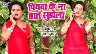 आ गया Shiva Giri का नया सबसे हिट गाना 2019 - Dekh Lehale Badi - Bhojpuri Song 2019
