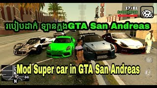 How to install super cars mod in gta San Andreas