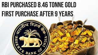 Reserve Bank of India purchased 8.46 tonne Gold, First purchase in 9 years, Current Affairs 2018