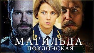Матильда Поклонская отзыв-обзор фильма. Поклонская почти заплакала видео.