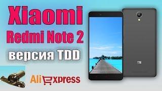 Xiaomi Redmi Note 2 3G и 4G TD LTE Распаковка с Aliexpress