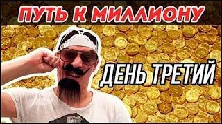Усатый трейдер путь к миллиону  день третий  1570 рублей.  Бинарные опционы.