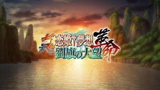『真・恋姫†夢想-革命- 劉旗の大望』オープニングムービー