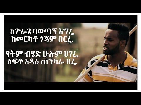 Yared Negu Hulum Hagere- Lyrics
